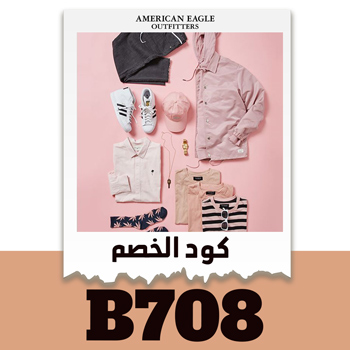 american eagle code coupons